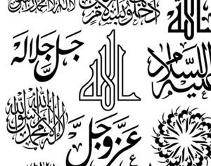 Islamic Brushes 2 Photoshop brush